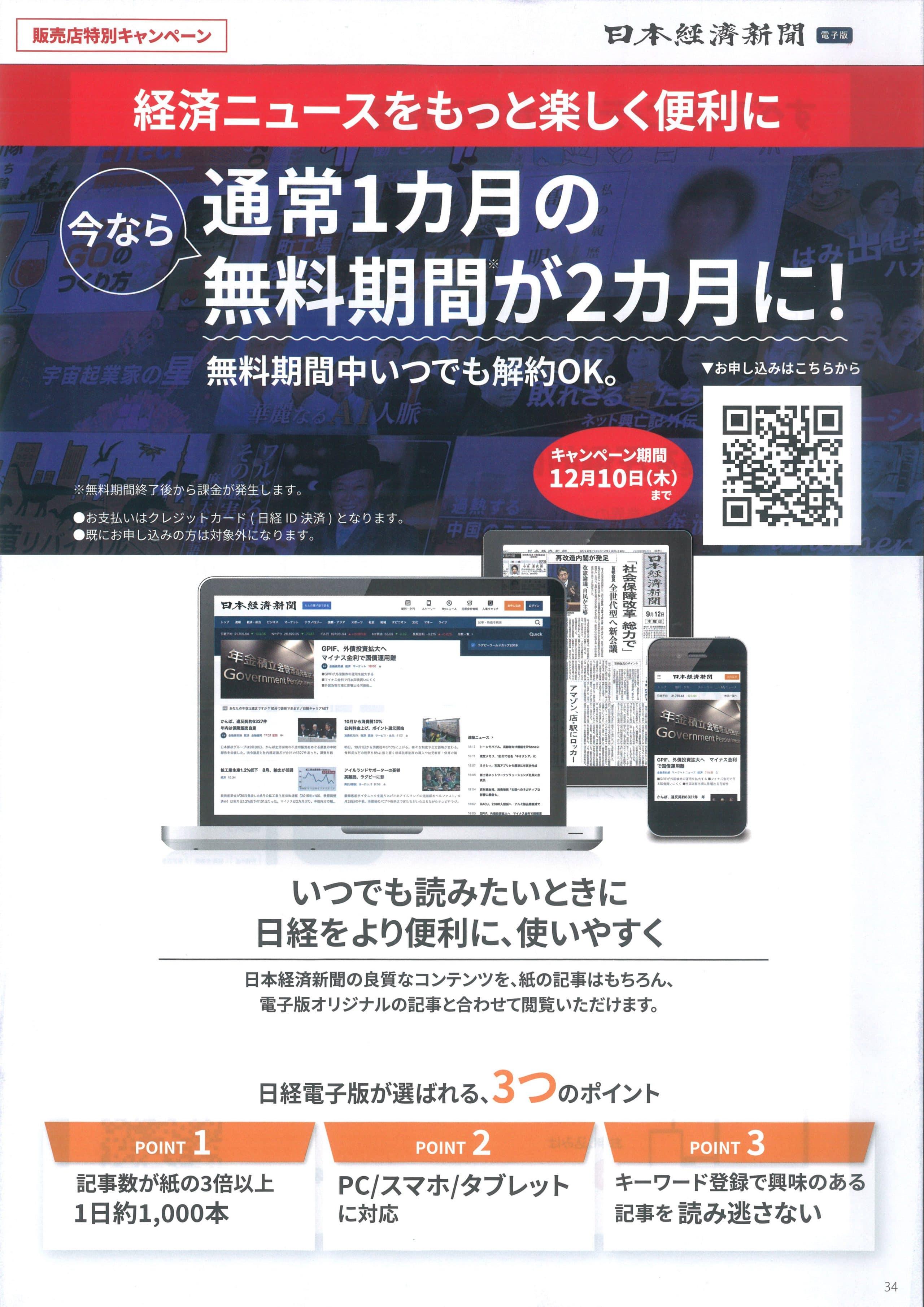 「日経電子版」販売店特別キャンペーン 12月10日まで