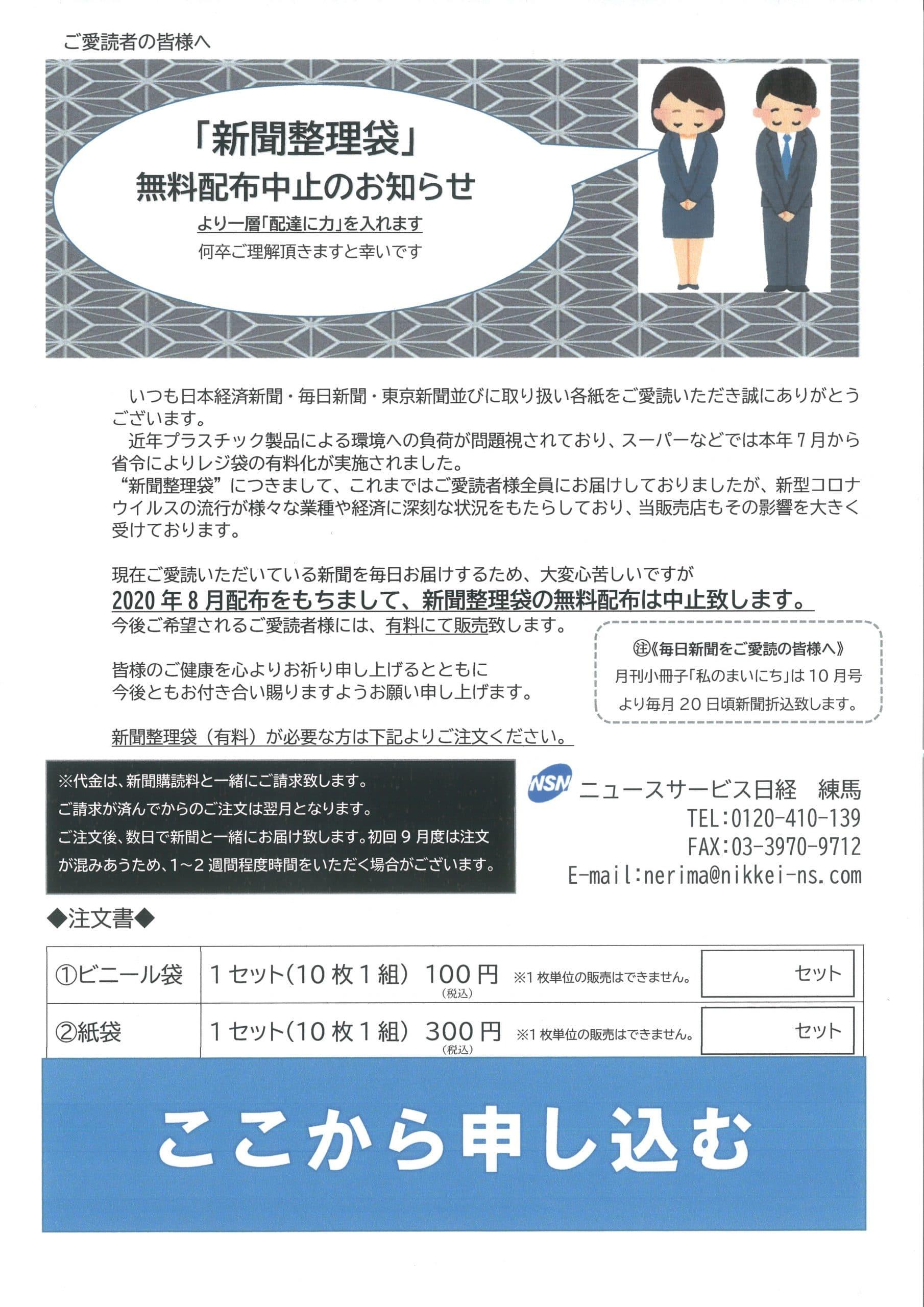 9月より「新聞整理袋」販売いたします