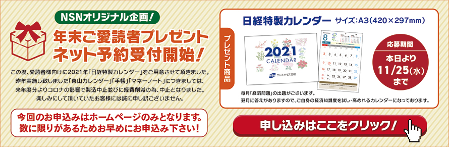 日経特製カレンダー2021