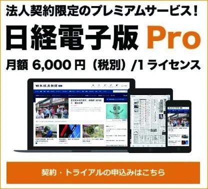 日経電子版Proのお申し込み