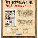 「毎日世界経済新聞」